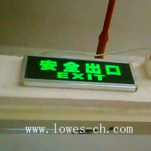 安全出口指示灯的安装位置