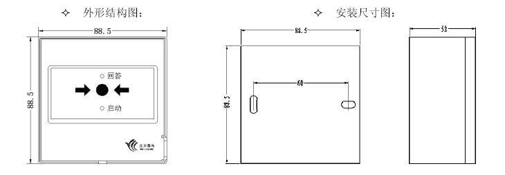 JBF-3332A消火栓按钮外形结构
