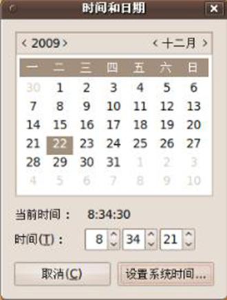 时间和日期