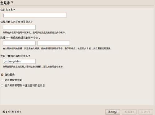 用户名和密码设置