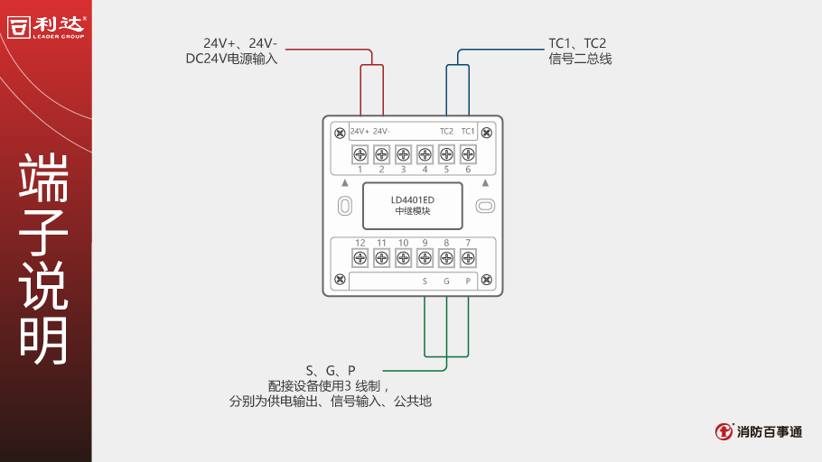 利达LD4401ED中继模块端子说明