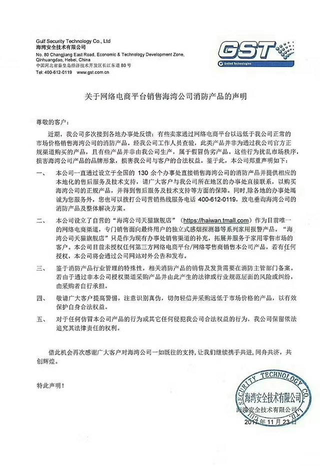 海湾发布关于网商平台销售海湾消防产品的声明