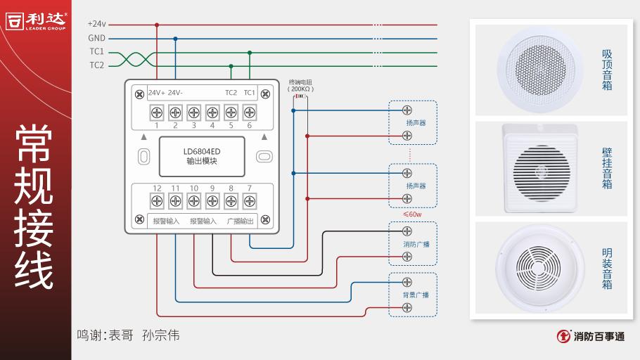 利达LD6804ED输出模块接线