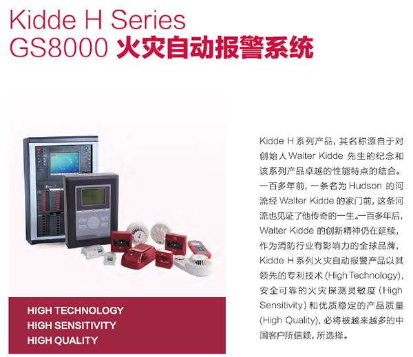 凯德H系列GS8000火灾报警系统